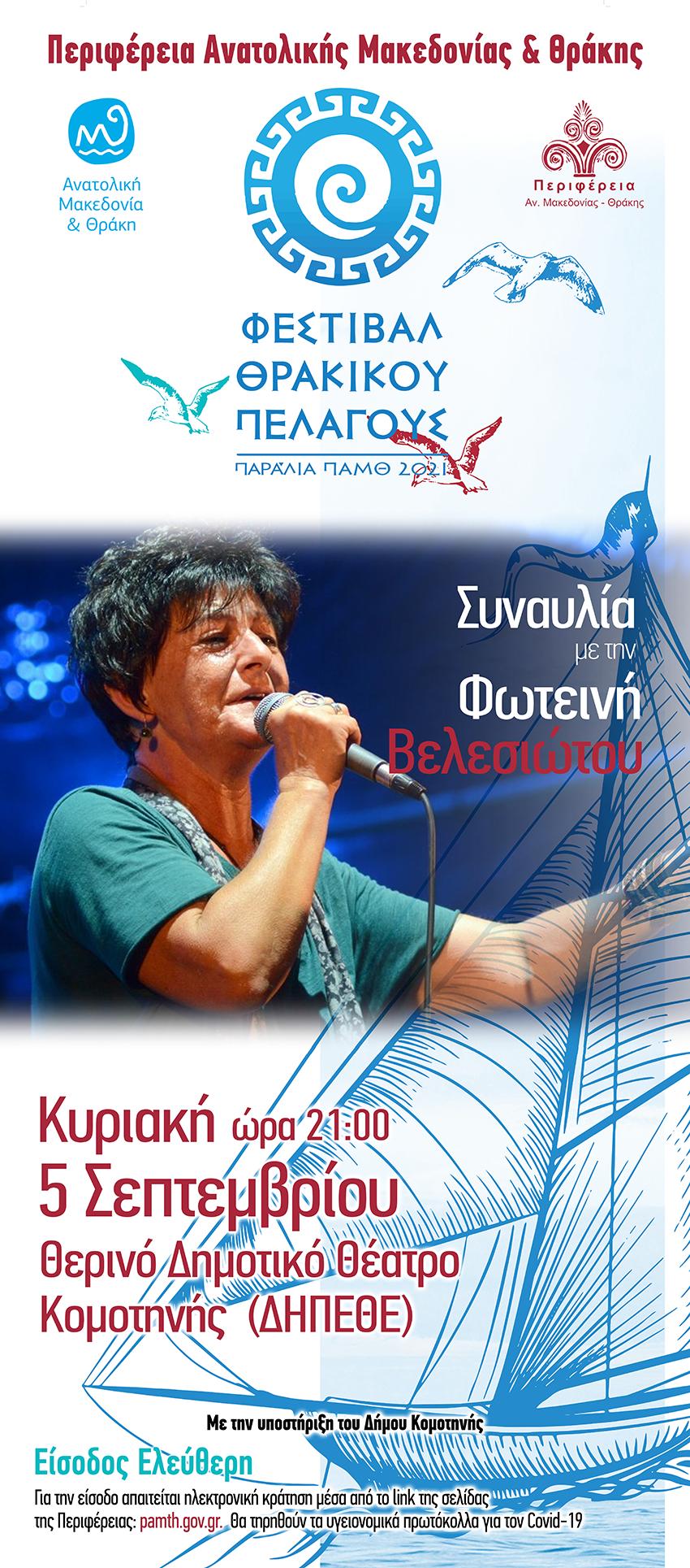 Μουσική εκδήλωση – συναυλία με τη Φωτεινή Βελεσιώτου