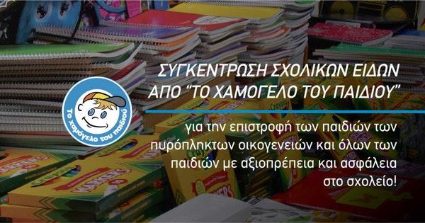 Πανελλαδική συγκέντρωση σχολικών ειδών από «Το Χαμόγελο του Παιδιού» για την επιστροφή των παιδιών των πυρόπληκτων οικογενειών και όλων των παιδιών με αξιοπρέπεια και ασφάλεια στο σχολείο !