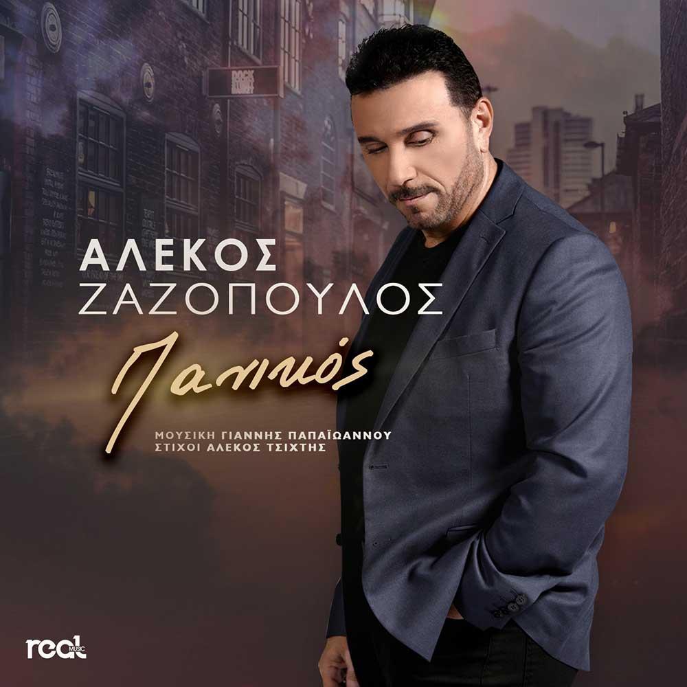 """Αλέκος Ζαζόπουλος – """"Πανικός"""""""