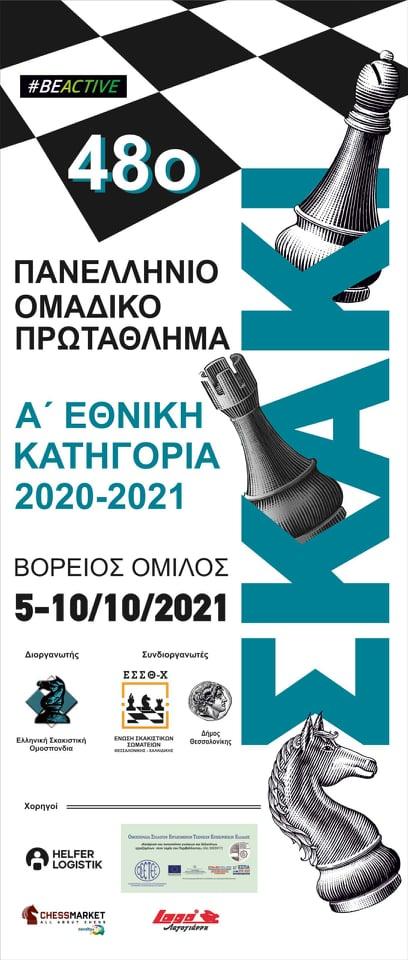Ξεκίνησε το 48ο Σκακιστικό Ομαδικό Πρωτάθλημα Ελλάδος – Βόρειος Όμιλος