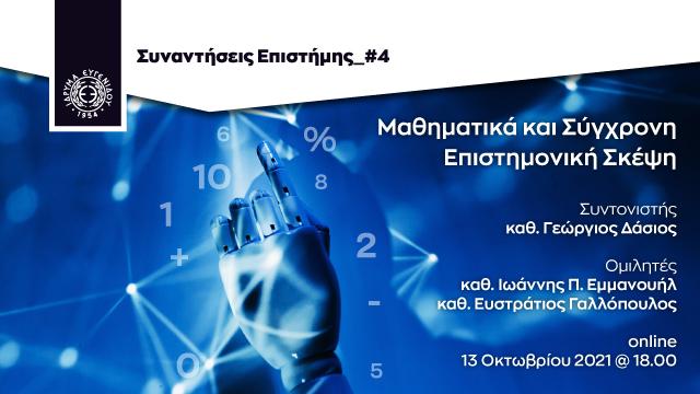 Οι «Συναντήσεις Επιστήμης» επιστρέφουν με τα «Μαθηματικά και Σύγχρονη Επιστημονική Σκέψη» και συντονιστή τον Καθηγητή Γεώργιο Δάσιο