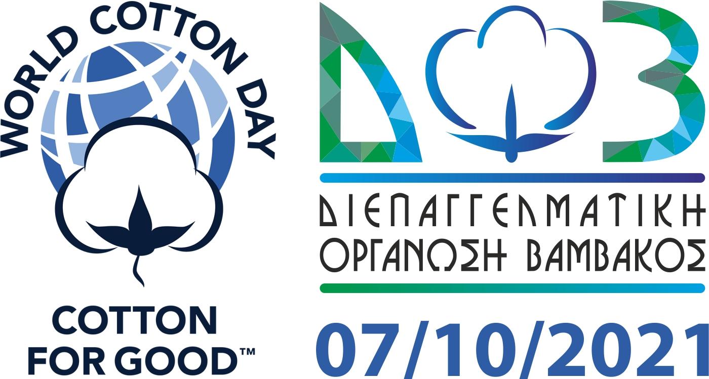 ΔΟΒ: «Ο ετήσιος εορτασμός της Παγκόσμιας Ημέρας για το βαμβάκι αναδεικνύει και καταδεικνύει τη σπουδαιότητα και την πολυσήμαντη αξία του ίδιου του προϊόντος»