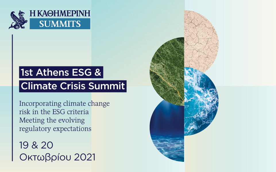 Ανοίγει η αυλαία για τα συνέδρια της «Καθημερινής» με κλιματική κρίση και ESG