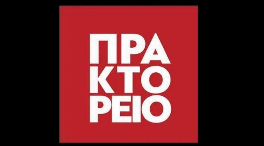 Ερώτηση Γκαρά – Κάτση στη Βουλή για απαξίωση και προσπάθεια κομματικής άλωσης του ΑΠΕ-ΜΠΕ από την κυβέρνηση