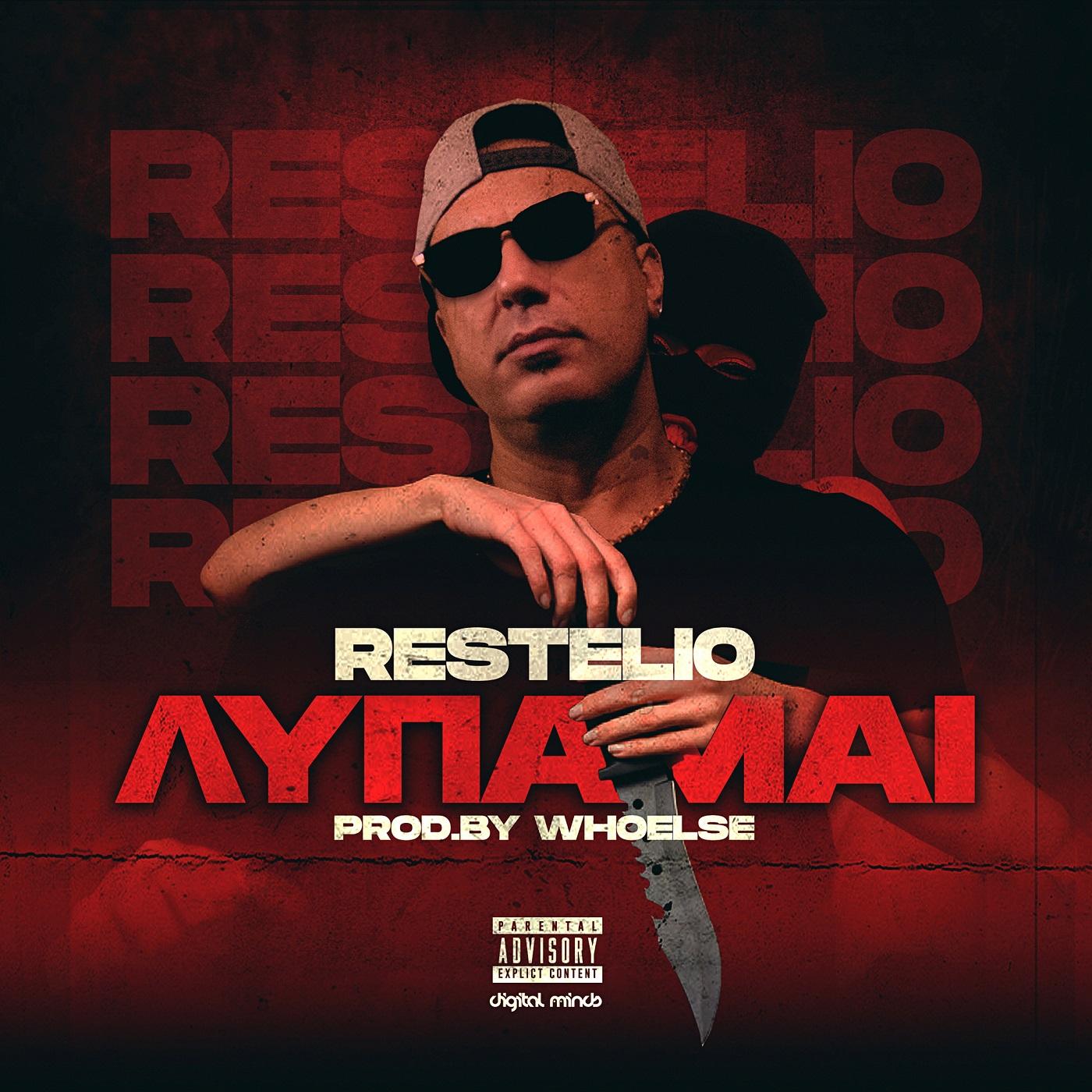 """Ο Ράπερ Restelio Κυκλοφορεί το Νέο του Τραγούδι """"Λυπάμαι"""" !"""
