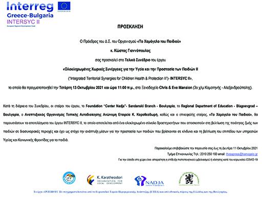 Τελικό Συνέδριο INTERSYC ΙΙ : «Ολοκληρωμένες Χωρικές Συνέργειες για την Υγεία και την Προστασία των Παιδιών ΙΙ