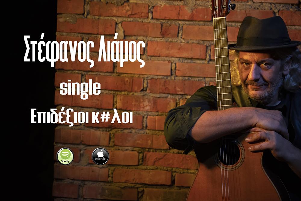 """Στέφανος Λιάμος – single """"Επιδέξιοι κ#λοι"""""""