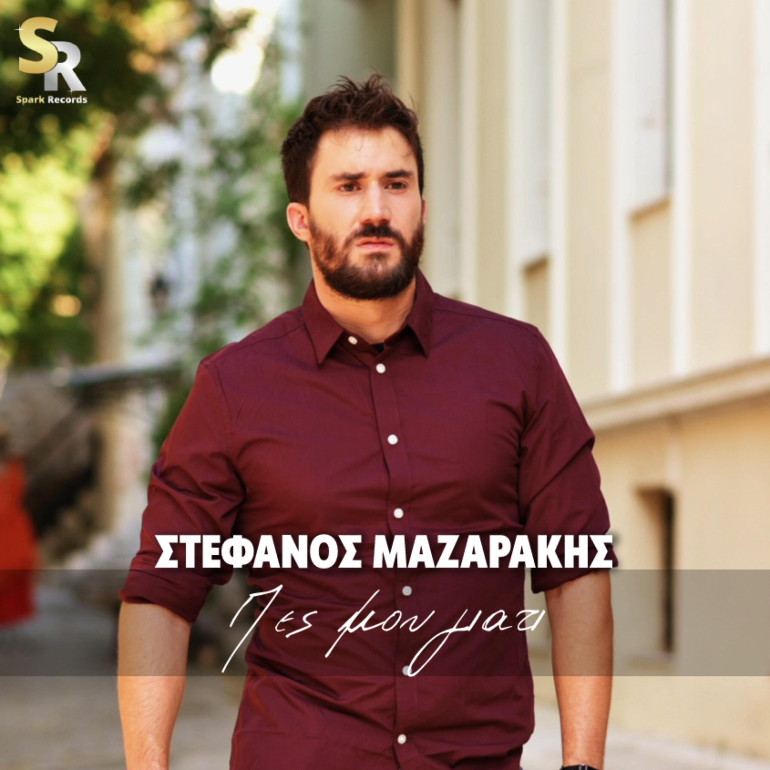 Στέφανος Μαζαράκης – Πες μου γιατί | Νέο τραγούδι απο τη Spark Records