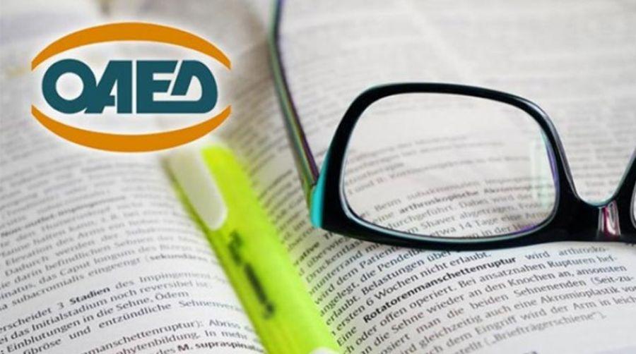 Προσωρινοί Πίνακες του Προγράμματος Επιταγών Αγοράς Βιβλίων 2021 ΟΑΕΔ