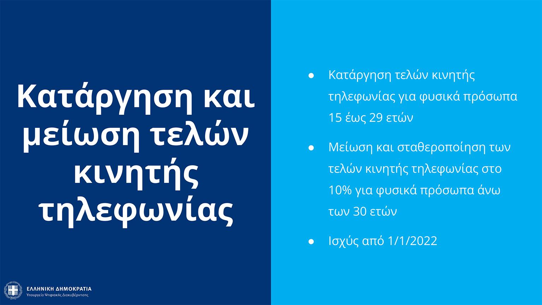 Συνέντευξη Τύπου για την εξειδίκευση των μέτρων που ανακοίνωσε ο Πρωθυπουργός Κυριάκος Μητσοτάκης στην ομιλία του στη ΔΕΘ